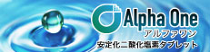安定化二酸化塩素 アルファワン