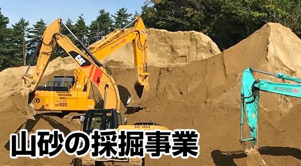 山砂採掘事業